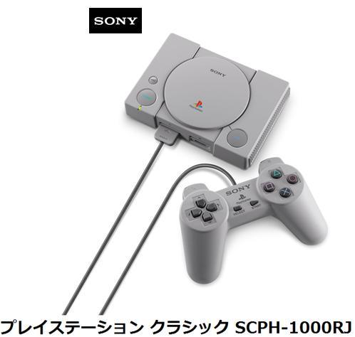 SONY プレイステーション クラシック SCPH-1000RJソニー PS ゲーム機 単体 新品