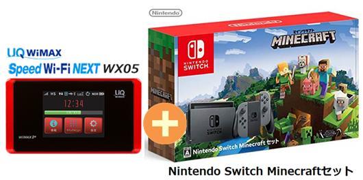 UQ WiMAX 正規代理店 3年契約UQ Flat ツープラス任天堂 Nintendo Switch Minecraftセット + WIMAX2+ Speed Wi-Fi NEXT WX05 ニンテンドー スイッチ ゲーム機 セット 新品【回線セット販売】B