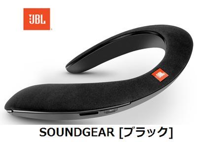 JBL SOUNDGEAR [ブラック]Bluetooth ウェアラブル ワイヤレス スピーカー 単体 新品