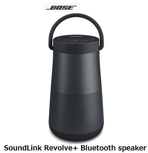 Bose SoundLink Revolve+ Bluetooth speaker [トリプルブラック]ボーズ Bluetooth スピーカー 単体 新品
