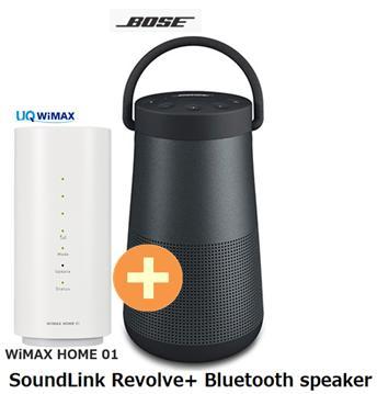 UQ WiMAX 正規代理店 3年契約UQ Flat ツープラスBose SoundLink Revolve+ Bluetooth speaker [トリプルブラック] + WIMAX2+ WiMAX HOME 01 ボーズ Bluetooth スピーカー セット 新品【回線セット販売】B