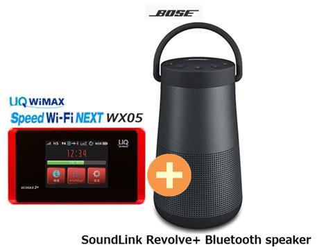 UQ WiMAX 正規代理店 3年契約UQ Flat ツープラスBose SoundLink Revolve+ Bluetooth speaker [トリプルブラック] + WIMAX2+ Speed Wi-Fi NEXT WX05 ボーズ Bluetooth スピーカー セット 新品【回線セット販売】B