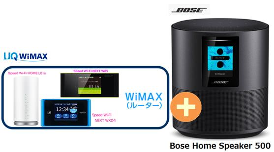 UQ WiMAX 正規代理店 WIMAX2+ ワイヤレス 3年契約UQ セット Flat ツープラスBose Home Speaker 500 [トリプルブラック] + WIMAX2+ (WX04,W05,HOME L01s)選択 ボーズ Bluetooth AI ワイヤレス スマートスピーカー セット 新品【回線セット販売】B, サンステラ:f3509a23 --- sunward.msk.ru