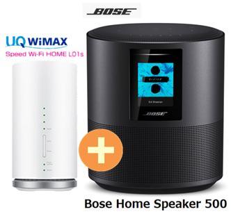 UQ WiMAX 正規代理店 3年契約UQ Flat ツープラスBose Home Speaker 500 [トリプルブラック] + WIMAX2+ Speed Wi-Fi HOME L01s ボーズ Bluetooth AI ワイヤレス スマートスピーカー セット 新品【回線セット販売】B