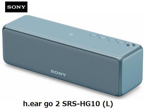 【5/1開始!先着限定1,200円クーポン】SONY h.ear go 2 SRS-HG10 (L) [ムーンリットブルー] ソニー ハイレゾ Bluetooth ワイヤレス ポータブルスピーカー 単体 新品