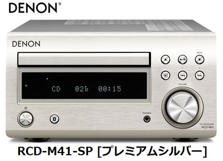 DENON RCD-M41-SP [プレミアムシルバー]デノン Bluetooth ディスクリートアンプ CDレシーバー ミニコンポ 単体 新品