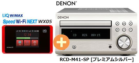 UQ WiMAX 正規代理店 3年契約UQ Flat Flat Wi-Fi ワイマックス ツープラスDENON RCD-M41-SP [プレミアムシルバー] + WIMAX2+ Speed Wi-Fi NEXT WX05 デノン Bluetooth ディスクリートアンプ CDレシーバー ミニコンポ セット ワイマックス 新品【回線セット販売】B, AJIOKA:70ed4f56 --- sunward.msk.ru