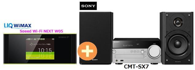 UQ WiMAX 正規代理店 3年契約UQ Flat ツープラスSONY CMT-SX7 + WIMAX2+ Speed Wi-Fi NEXT W05 ソニー Bluetooth ハイレゾ ミニコンポ セット 新品【回線セット販売】B