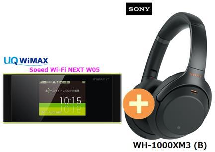 UQ WiMAX 正規代理店 3年契約UQ Flat ツープラスSONY WH-1000XM3 (B) [ブラック] + WIMAX2+ Speed Wi-Fi NEXT W05 ソニー Bluetooth ノイズキャンセリング ハイレゾ ワイヤレスヘッドホン セット 新品【回線セット販売】B