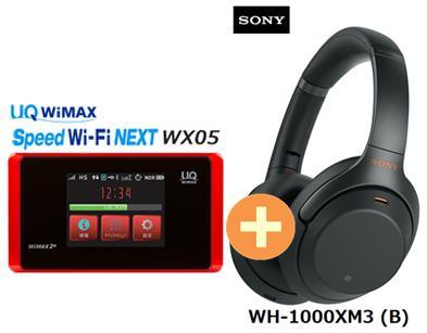 UQ WiMAX 正規代理店 3年契約UQ Flat ツープラスSONY WH-1000XM3 (B) [ブラック] + WIMAX2+ Speed Wi-Fi NEXT WX05 ソニー Bluetooth ノイズキャンセリング ハイレゾ ワイヤレスヘッドホン セット ワイマックス 新品【回線セット販売】B
