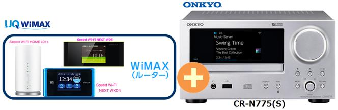 UQ WiMAX 正規代理店 3年契約UQ Flat ツープラスONKYO 正規代理店 CR-N775(S) Bluetooth [シルバー] CR-N775(S) + WIMAX2+ (WX04,W05,HOME L01s)選択 オンキョー Bluetooth ハイレゾ ネットワーク CDレシーバー セット 新品【回線セット販売】B, 井川町:5e8a634a --- sunward.msk.ru