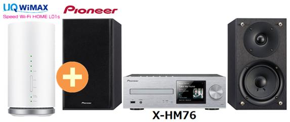 UQ WiMAX 正規代理店 3年契約UQ Flat ツープラスパイオニア X-HM76 + WIMAX2+ Speed Wi-Fi HOME L01s Bluetooth ハイレゾ ネットワーク CDレシーバー セット 新品【回線セット販売】B