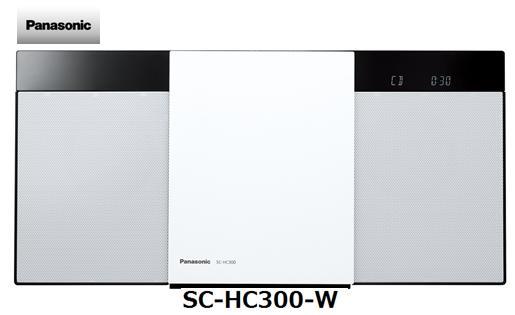 パナソニック SC-HC300-W [ホワイト]Panasonic Bluetooth コンパクトステレオ 単体 新品