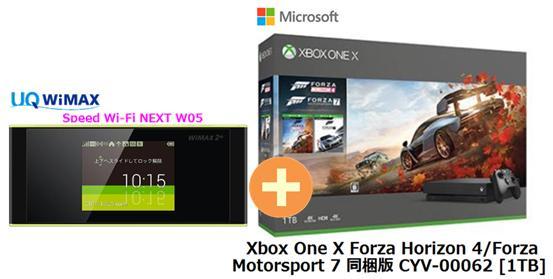 UQ WiMAX 正規代理店 3年契約UQ Flat ツープラスmicrosoft Xbox One X Forza Horizon 4/Forza Motorsport 7 同梱版 CYV-00062 [1TB] + WIMAX2+ Speed Wi-Fi NEXT W05 マイクロソフト ゲーム機 セット ワイマックス 新品【回線セット販売】B
