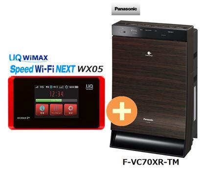 UQ WiMAX 3年契約UQ 正規代理店 3年契約UQ F-VC70XR-TM Flat ツープラスパナソニック 家電 F-VC70XR-TM [木目調] + WIMAX2+ Speed Wi-Fi NEXT WX05 Panasonic 加湿空気清浄機 家電 セット ワイマックス 新品【回線セット販売】B, SHORTY(ショーティー):c7c265e5 --- sunward.msk.ru