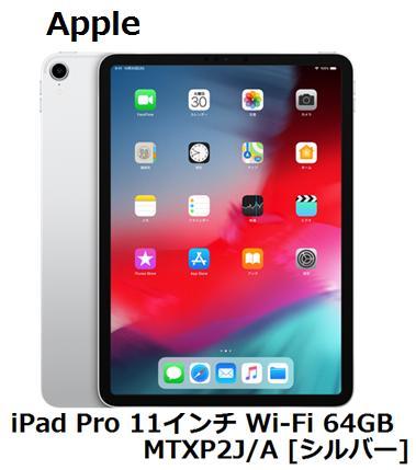 Apple iPad Pro 11インチ Wi-Fi 64GB MTXP2J/A [シルバー]2018年秋モデル アップル タブレットPC 単体 新品