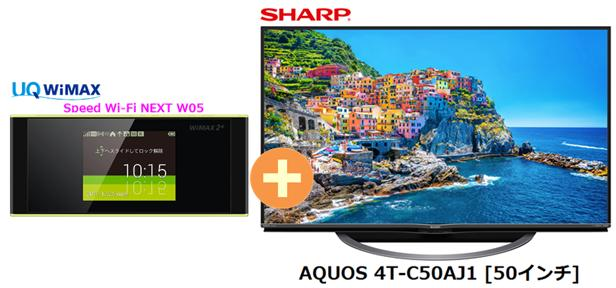 UQ WiMAX 正規代理店 3年契約UQ Flat ツープラスシャープ AQUOS 4T-C50AJ1 [50インチ] + WIMAX2+ Speed Wi-Fi NEXT W05 SHARP 4K 液晶テレビ アクオス 家電 セット ワイマックス 新品【回線セット販売】B