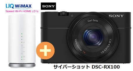 UQ ワイマックス WiMAX 正規代理店 Speed 3年契約UQ 3年契約UQ Flat ツープラスSONY サイバーショット DSC-RX100 + WIMAX2+ Speed Wi-Fi HOME L01s ソニー コンパクトデジタルカメラ セット ワイマックス 新品【回線セット販売】B, あるやん:6252f4a3 --- sunward.msk.ru