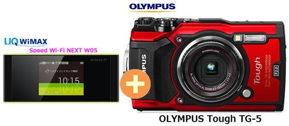 UQ WiMAX セット 正規代理店 3年契約UQ Flat ツープラスオリンパス OLYMPUS Tough NEXT TG-5 TG-5 [レッド] + WIMAX2+ Speed Wi-Fi NEXT W05 コンパクトデジタルカメラ セット ワイマックス 新品【回線セット販売】B, K-ONE SHOP:a3eae586 --- sunward.msk.ru