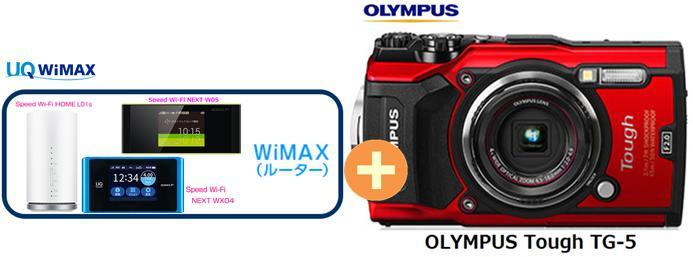 UQ WiMAX 正規代理店 3年契約UQ Flat ツープラスオリンパス OLYMPUS Tough TG-5 [レッド] + WIMAX2+ (WX04,W05,HOME L01s)選択 コンパクトデジタルカメラ セット ワイマックス 新品【回線セット販売】B