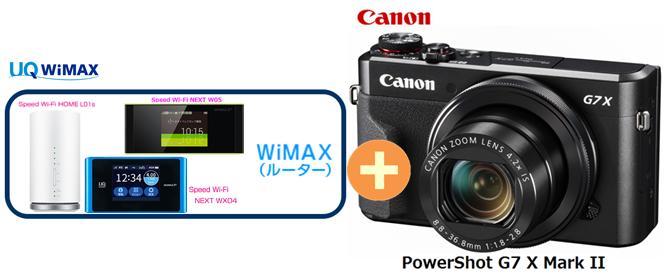 UQ WiMAX 正規代理店 3年契約UQ Flat ツープラスCANON PowerShot G7 X Mark II + WIMAX2+ (WX04,W05,HOME L01s)選択 キャノン コンパクトデジタルカメラ セット ワイマックス 新品【回線セット販売】B
