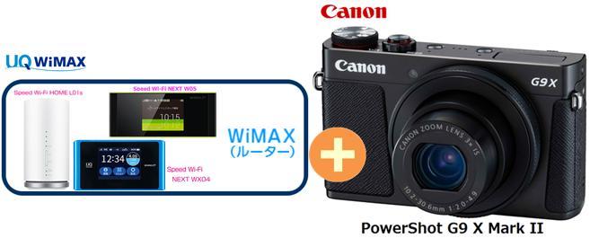 UQ WiMAX 正規代理店 3年契約UQ Flat ツープラスCANON PowerShot G9 X Mark II [ブラック] + WIMAX2+ (WX04,W05,HOME L01s)選択 キャノン コンパクトデジタルカメラ セット ワイマックス 新品【回線セット販売】B
