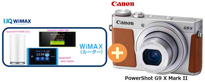 UQ WiMAX 正規代理店 3年契約UQ Flat ツープラスCANON PowerShot G9 X Mark II [シルバー] + WIMAX2+ (WX04,W05,HOME L01s)選択 キャノン コンパクトデジタルカメラ セット ワイマックス 新品【回線セット販売】B
