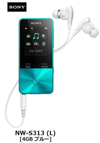 SONY NW-S313 (L) [4GB ブルー]ソニー ウォークマン デジタルオーディオプレーヤー DAP Bluetooth 単体 新品
