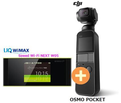 UQ WiMAX 正規代理店 3年契約UQ Flat ツープラスDJI OSMO POCKET + WIMAX2+ Speed Wi-Fi NEXT W05 4K ハンディ ビデオ 小型3軸ジンバルカメラ セット 新品【回線セット販売】B