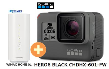 UQ WiMAX 正規代理店 3年契約UQ Flat ツープラスGoPro HERO6 BLACK CHDHX-601-FW + WIMAX2+ WiMAX HOME 01 ゴープロ 4K Bluetooth アクション ビデオカメラ セット 新品【回線セット販売】B