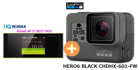 UQ WiMAX 正規代理店 3年契約UQ Flat ツープラスGoPro HERO6 BLACK CHDHX-601-FW + WIMAX2+ Speed Wi-Fi NEXT W05 ゴープロ 4K Bluetooth アクション ビデオカメラ セット 新品【回線セット販売】B