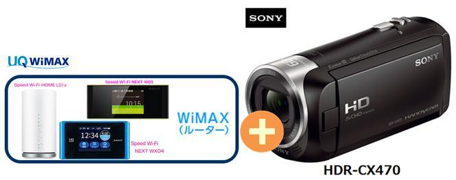 【2/9~16 Wエントリー&カード利用で最大28倍】UQ WiMAX 正規代理店 2年契約SONY HDR-CX470 (B) [ブラック] + WIMAX2+ (HOME 01,WX05,W06,HOME L02)選択 ソニー ハンディカム フルハイビジョン ビデオカメラ セット 新品【回線セット販売】B