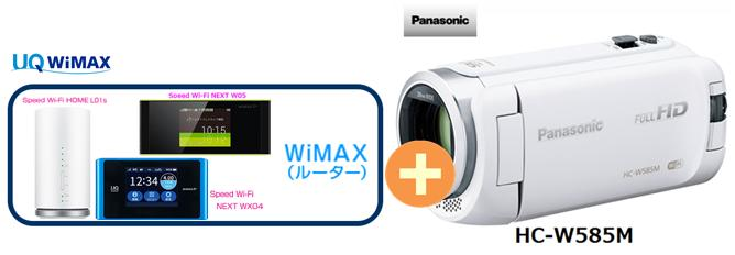 UQ WiMAX 正規代理店 3年契約UQ Flat ツープラスパナソニック HC-W585M-W [ホワイト] + WIMAX2+ (WX04,W05,HOME L01s)選択 Panasonic フルハイビジョン ハンディ ビデオカメラ セット 新品【回線セット販売】B