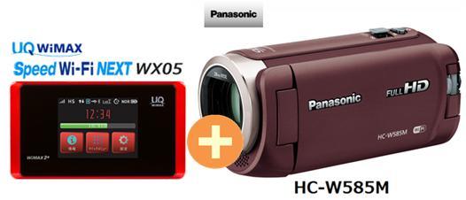 UQ WiMAX 正規代理店 3年契約UQ Flat ツープラスパナソニック HC-W585M-T [ブラウン] + WIMAX2+ Speed Wi-Fi NEXT WX05 Panasonic フルハイビジョン ハンディ ビデオカメラ セット 新品【回線セット販売】B