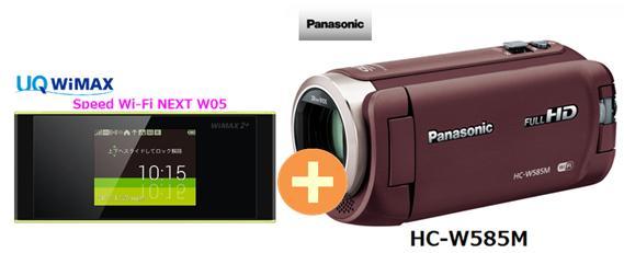 UQ Speed WiMAX 正規代理店 3年契約UQ W05 Flat ツープラスパナソニック HC-W585M-T [ブラウン] + Panasonic WIMAX2+ Speed Wi-Fi NEXT W05 Panasonic フルハイビジョン ハンディ ビデオカメラ セット 新品【回線セット販売】B, 京都府:cf05fb03 --- sunward.msk.ru
