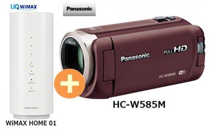 UQ WiMAX 正規代理店 3年契約UQ Flat ツープラスパナソニック HC-W585M-T [ブラウン] + WIMAX2+ WiMAX HOME 01 Panasonic フルハイビジョン ハンディ ビデオカメラ セット 新品【回線セット販売】B