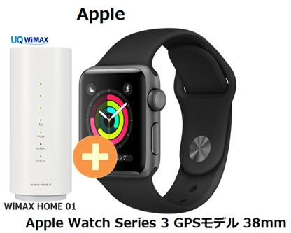 UQ WiMAX 正規代理店 3年契約UQ Flat ツープラスApple Watch Series 3 GPSモデル 38mm MTF02J/A [ブラックスポーツバンド] + WIMAX2+ WiMAX HOME 01 アップル GPS ウエラブル端末 スマートウォッチ セット 新品【回線セット販売】B