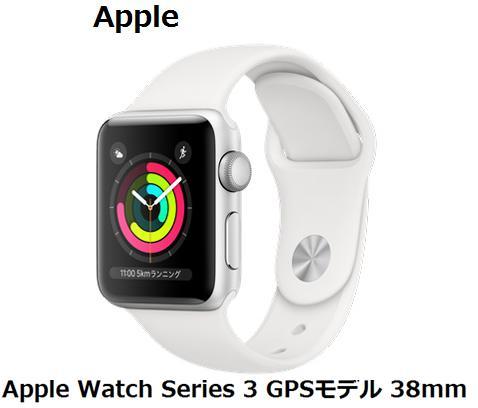 Apple Watch Series 3 GPSモデル 38mm MTEY2J/A [ホワイトスポーツバンド]アップル GPS ウエラブル端末 スマートウォッチ 単体 新品