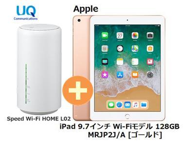UQ WiMAX 正規代理店 3年契約UQ WiMAX Flat ツープラスAPPLE Wi-Fiモデル iPad MRJP2J/A 9.7インチ Wi-Fiモデル 128GB MRJP2J/A [ゴールド] + WIMAX2+ Speed Wi-Fi HOME L02 アップル タブレット セット iOS アイパッド 新品【回線セット販売】B, G-trade JAPAN:115e8ecc --- sunward.msk.ru