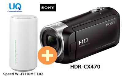 UQ WiMAX [ブラック] 正規代理店 3年契約UQ Flat Speed ツープラスSONY HDR-CX470 (B) [ブラック] L02 + WIMAX2+ Speed Wi-Fi HOME L02 ソニー ハンディカム フルハイビジョン ビデオカメラ セット 新品【回線セット販売】B, SAISEI:7313f8e1 --- sunward.msk.ru