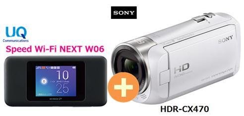 UQ ソニー WiMAX 正規代理店 3年契約UQ Flat WIMAX2+ ツープラスSONY 正規代理店 HDR-CX470 (W) [ホワイト] + WIMAX2+ Speed Wi-Fi NEXT W06 ソニー ハンディカム フルハイビジョン ビデオカメラ セット 新品【回線セット販売】B, 米山町:4332b5ba --- sunward.msk.ru