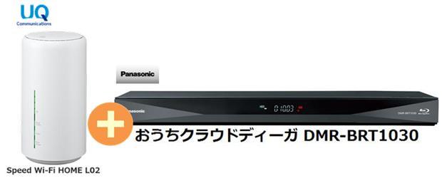UQ WiMAX DMR-BRT1030 正規代理店 3年契約UQ Panasonic Flat ツープラスパナソニック BD おうちクラウドディーガ DMR-BRT1030 + WIMAX2+ Speed Wi-Fi HOME L02 Panasonic DIGA ブルーレイディスクレコーダー BD 家電 セット 新品【回線セット販売】B, ハロー赤ちゃんSTORE:2dcf07cd --- sunward.msk.ru