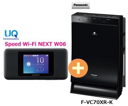 UQ NEXT WiMAX 正規代理店 3年契約UQ Flat ツープラスパナソニック F-VC70XR-K [ブラック] Wi-Fi Speed + WIMAX2+ Speed Wi-Fi NEXT W06 Panasonic 加湿空気清浄機 家電 セット 新品【回線セット販売】B, 介護食品専門店ももとせ:6b2901e5 --- sunward.msk.ru