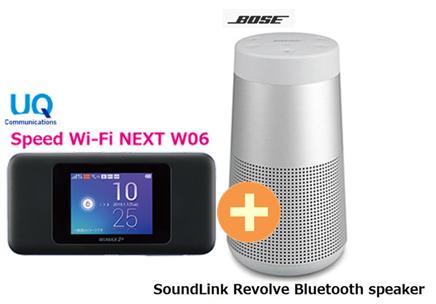 UQ セット Bluetooth WiMAX Wi-Fi 正規代理店 3年契約UQ Flat ツープラスBose SoundLink Revolve Bluetooth speaker [ラックスグレー] + WIMAX2+ Speed Wi-Fi NEXT W06 ボーズ Bluetooth スピーカー セット 新品【回線セット販売】B, 多度町:47e8f852 --- sunward.msk.ru