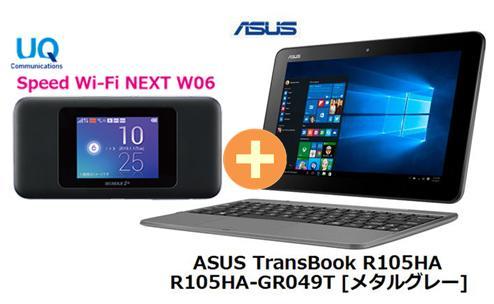 UQ WiMAX 正規代理店 Wi-Fi 3年契約UQ Flat Speed ツープラスASUS TransBook セット R105HA R105HA-GR049T [メタルグレー] + WIMAX2+ Speed Wi-Fi NEXT W06 アスース タブレット PC セット Windows10 ウィンドウズ10 新品【回線セット販売】B, ホソイリムラ:008d4b9b --- sunward.msk.ru