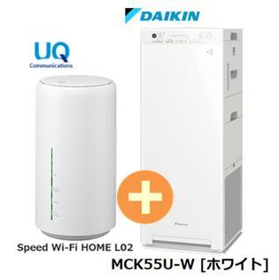 UQ WiMAX 正規代理店 3年契約UQ Flat ツープラスダイキン MCK55U-W [ホワイト] + WIMAX2+ Speed Wi-Fi HOME L02 DAIKIN 加湿空気清浄機 セット 新品【回線セット販売】B