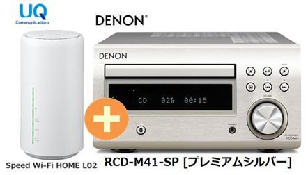 UQ WiMAX ミニコンポ 正規代理店 3年契約UQ Flat ツープラスDENON Speed RCD-M41-SP CDレシーバー [プレミアムシルバー] + WIMAX2+ Speed Wi-Fi HOME L02 デノン Bluetooth ディスクリートアンプ CDレシーバー ミニコンポ セット 新品【回線セット販売】B, シブヤク:f7143e50 --- sunward.msk.ru