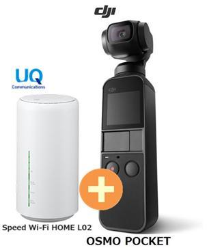 UQ WiMAX 正規代理店 3年契約UQ Flat ツープラスDJI OSMO POCKET + WIMAX2+ Speed Wi-Fi HOME L02 4K ハンディ ビデオ 小型3軸ジンバルカメラ セット 新品【回線セット販売】B