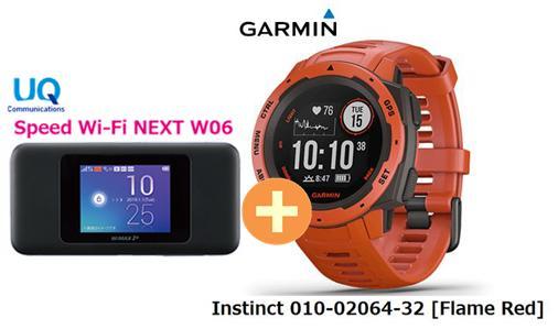 UQ WiMAX 正規代理店 3年契約UQ Flat ツープラスガーミン Instinct 010-02064-32 [Flame Red] + WIMAX2+ Speed Wi-Fi NEXT W06 GARMIN ウエラブル端末 スマートウォッチ GPS Bluetooth セット 新品【回線セット販売】B