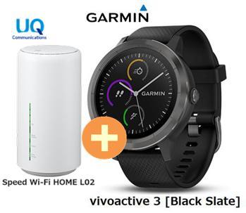 UQ WiMAX 正規代理店 3年契約UQ Flat ツープラスガーミン vivoactive 3 [Black Slate] + WIMAX2+ Speed Wi-Fi HOME L02 GARMIN ウエラブル端末 スマートウォッチ GPS Bluetooth セット 新品【回線セット販売】B